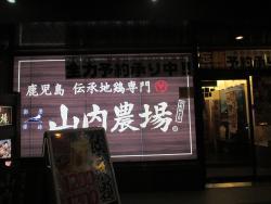 Yamauchi Nojo Tenmabashi Ekimae
