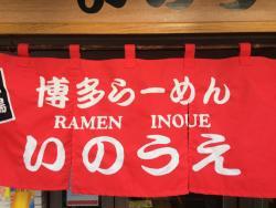 Hakata Ramen Inoue