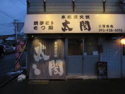 Yakitori Motsunabe Taiko Futsukaichi