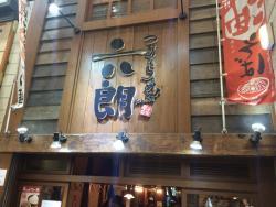 Rokuro nakakecho
