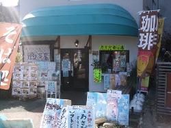 Cafe 食事処&Gallery 独鈷茶屋