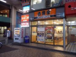 Yoshinoya Matsudo East Entrance