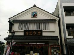 Takasho Main Store