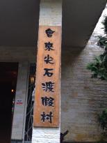 Huilai Jianshi Hotel