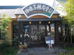 Coffee Sakan Club