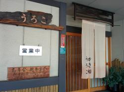 Uroko Kakifune