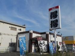 Tokutoku Natori Bypass