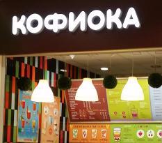 Kofioka