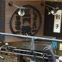 中華酒場 黒門-轍-