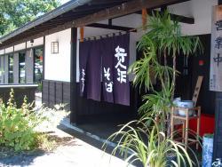 Gyoninzawa Soba Gogoan