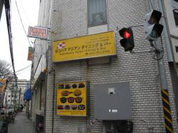 Yokohama Asian Dining & Bar