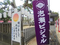 Awase Shrine