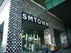 SM타운 코엑스아티움