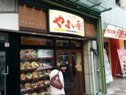 Yayoi-Ken Kawara-Machi Sanjo