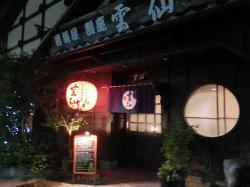 Izakaya Kappo Unzen