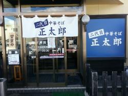 Nidaime Shotaro