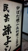 Robata Kisetsu Ryori Mingei Fujiyoshi Tsukuno