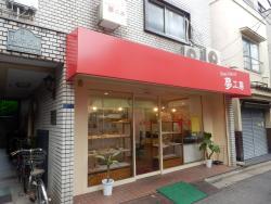 Home Bakery Yumekobo