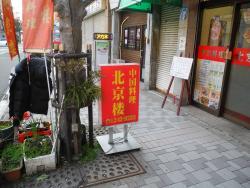 Peking Ro