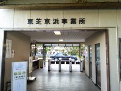 Umishibaura Station