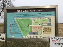 Umitono Fureaihiroba