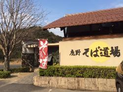 Shikano Soba Dojo