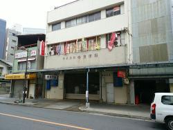 Tsubaki Fish Market