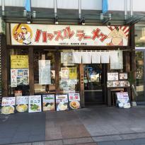 Hassururamenhonma