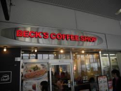 Beck's Coffee Shop Tsujido