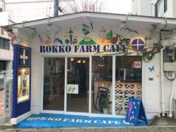 Rokko Farm Cafe Plus Kitanozaka Plus