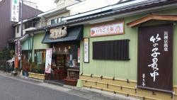Kashidokoro Kikuharu