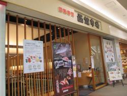 Sushidokoro Hakodate Market Aeon Mall Store Kashihara Arles