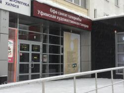 Ufa Art Gallery