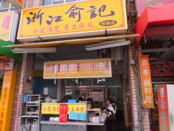Dumplings Lover Restaurant