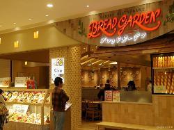 Bread Garden You Me Town Hakata
