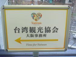 Taiwan Tourism Association, Osaka Office