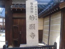 Myogan-ji Temple