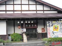 Okkirikomi No Furusato