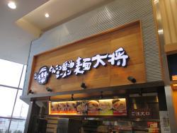 Mentaisho Aeon Mall Kashihara Aruru