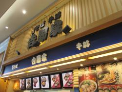 Soba restaurant Yoshinoya Aeon Mall Kashihara