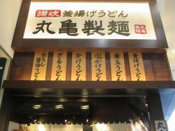 Marugame Seimen Aeon Mall Kashihara