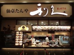 Rikyu Saitama Shintoshin