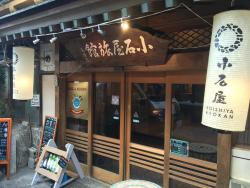 Koishiya Cafe & Bar
