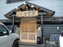 Kita No Bishoku Suzuki