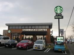 Starbucks Coffee Dazaifu Mukaizano