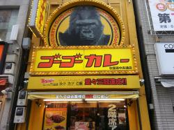 Go!Go! Curry Akihabara Chuodori