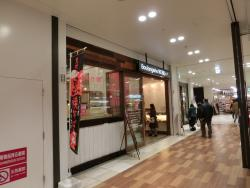 Boulangerie Nobu Ponte Porta Senju