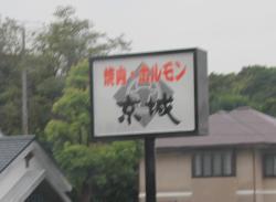 Keijo Ugata