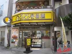 Coco Ichibanya Hachioji North Entrance