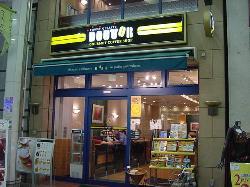 Doutor Coffee Shop, Kochi Obiyamachi 1-chome